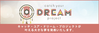 一つの大きな夢を叶えます「catch your DREAM project 2018」【1月13日(土)・14日(日)】