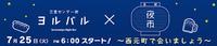 7月25日(火) 「ヨルバル×元町夜市」開催!
