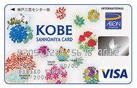 『KOBE SANNOMIYAカード』 神戸三宮センター街でのお買い物に!