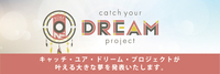 「catch your DREAM project 2018」叶える大きな夢を決定!