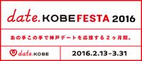 date.KOBE FESTA 2016 2016年2月13日(土)~3月31日(木)開催