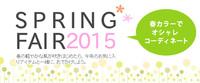 春特集「SPRING FAIR 2015」公開中!