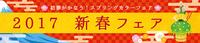 新春特集「2017 新春フェア 初夢がかなう!スプリングカラーフェア」公開中!