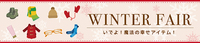 冬特集「WINTER FAIR いでよ!魔法の幸せアイテム!」公開中!
