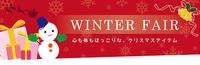冬特集「WINTER FAIR 心も体もほっこりな、クリスマスアイテム」公開中!