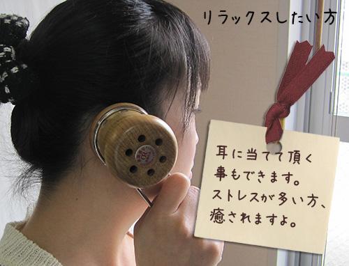 耳にあてる温灸器