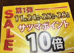 【SALE】ポイント10倍11月24日から3日間