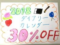 2018年ダイアリー30%OFF!!