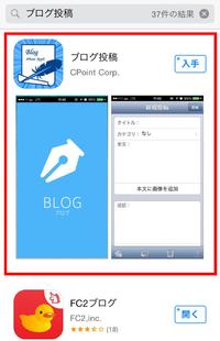 スマートフォン(スマホ)やタブレットから、アプリを使ってブログを更新