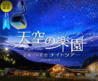 「日本一きれいな星空」を見に行きたい