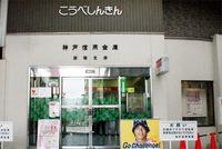 神戸信用金庫西灘支店