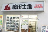 嶋田土地管理事務所