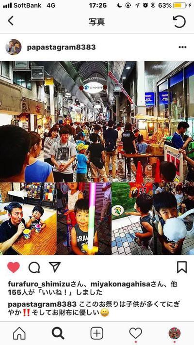 8月のベスト水道筋グラマー発表!