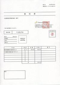 熊本地震街頭募金についてのご報告