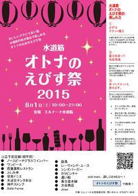 水道筋オトナのえびす祭 2015