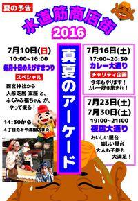 7月のイベント情報!