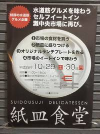 10月29、30日は紙皿食堂@灘中央市場!マグロ解体ショーもあるヨ!