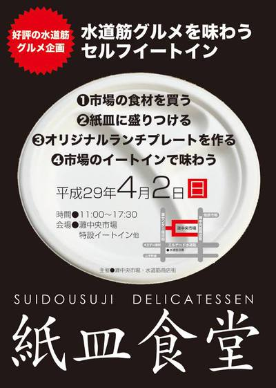 春の1デイ紙皿食堂 Vol.7 @水道筋商店街内灘中央市場