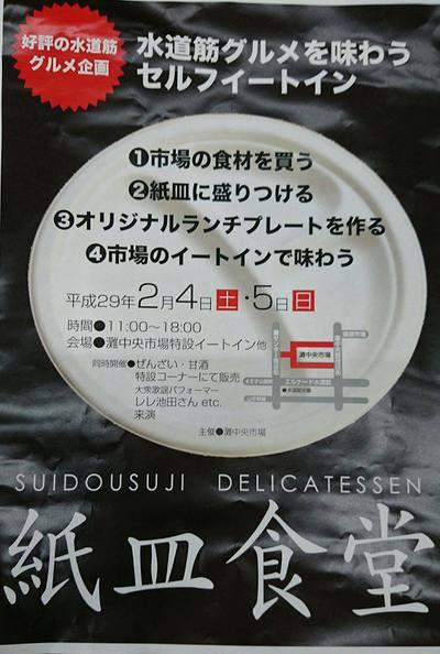 冬の紙皿食堂 Vol.6 @水道筋商店街内灘中央市場