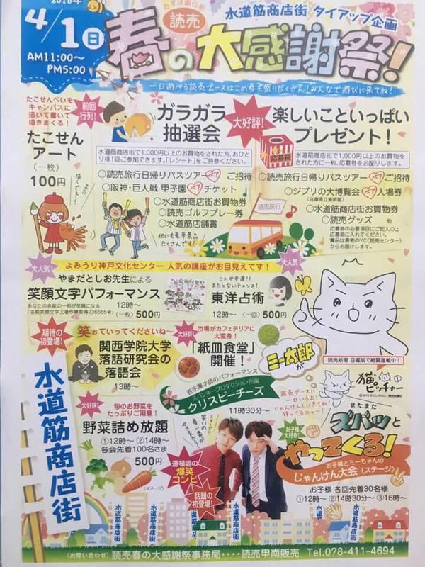 4月1日は水道筋商店街読売春の大感謝祭&紙皿食堂開催
