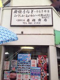 試食散歩参加店紹介 #20 居相商店