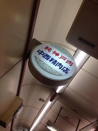 試食散歩参加店紹介 #17 中西精肉店