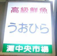 試食散歩参加店紹介 #9 うおひら