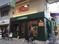 試食散歩参加店紹介 #21 しろかね珈琲店