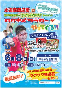 クマガイタツロウ祭り in 水道筋商店街