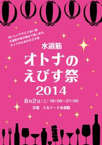 SOEM2014(水道筋オトナのえびす祭)開催!