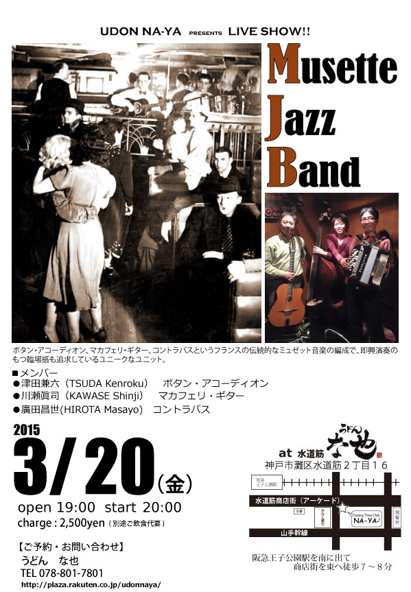Musette Jazz Band
