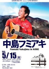 中島フミアキ LIVE IN 水道筋