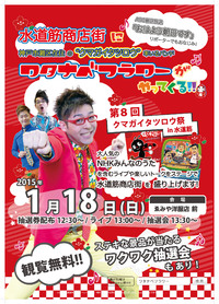 クマガイタツロウ祭 in 水道筋 1月18日(日)