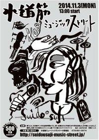 水道筋ミュージックストリートVol.9
