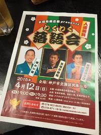 入場無料 わくわく落語会 開催!