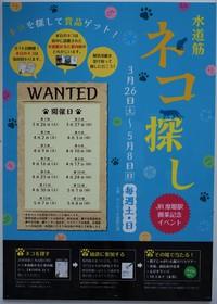 JR摩耶駅開業イベント「水道筋ネコ探し!」