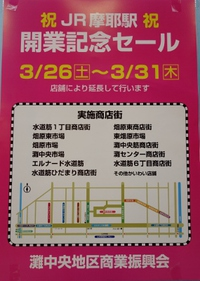 祝!JR摩耶駅 開業記念セール開催!