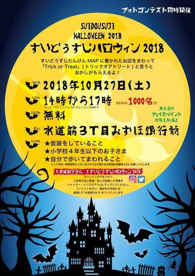 【すいどうすじハロウィン2018】開催します!
