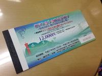 「神戸ときめき商品券」の先行販売について(エルナード水道筋商店街)