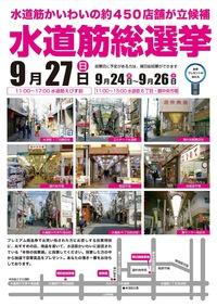 水道筋総選挙 開催!