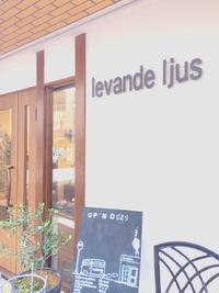 試食散歩参加店紹介 #12 levande ljus(レーバンデユース)