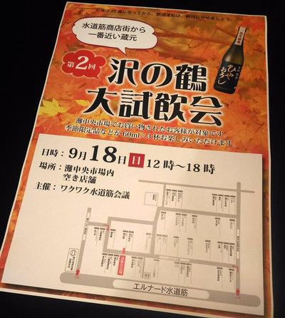 第2回 沢の鶴大試飲会 開催!