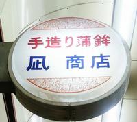 試食散歩参加店紹介 #6 凪商店