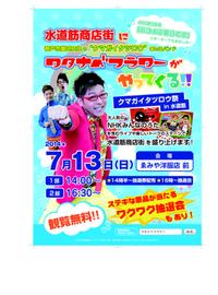 クマガイタツロウ祭 In 水道筋