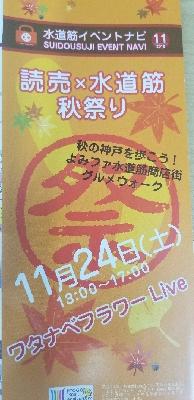 水道筋11月24日読売秋祭り