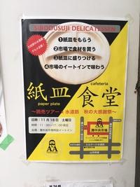 11月18日は年内最後の紙皿食堂with読売ツアー秋の大感謝祭!