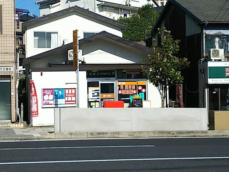 須磨本町郵便局01