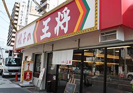 餃子の王将 須磨店
