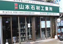 山本石材店