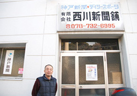 有限会社 西川新聞舗